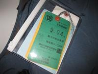 Sukumo-River006R.JPG